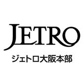 ジェトロ大阪本部