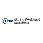 新エネルギー・産業技術総合開発機構